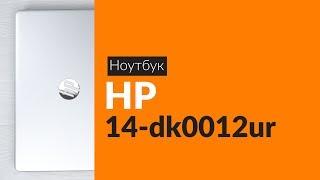 Розпакування ноутбука HP 14-dk0012ur / Unboxing HP 14-dk0012ur
