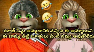 "Telugu talking tom funny video ""Bamma part-1"" |Telugu Topics|"