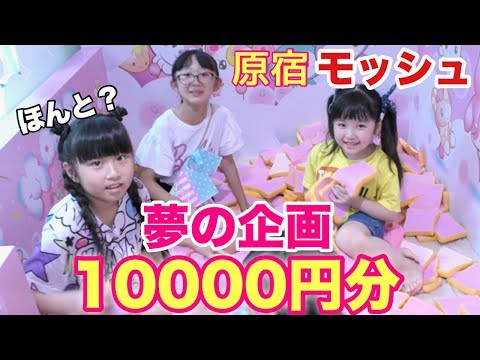 原宿モッシュでガチでブルーム10000円分買ってみた!!さゆしのは何を選ぶ??