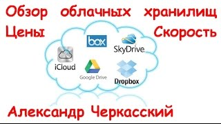 видео OneDrive - обзор облака Microsoft для хранения данных