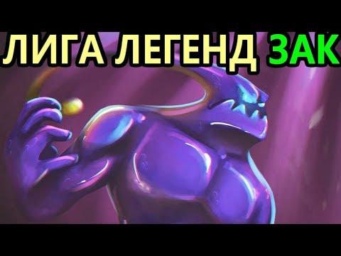 видео: Лига Легенд | Зак - Жидкий терминатор