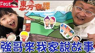 【Feat】和強哥(水果奶奶)一起說故事-如果劇團東方夜譚[NyoNyoTV妞妞TV玩具]