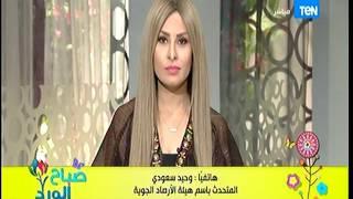 الأرصاد: احتمال سقوط أمطار خفيفة على القاهرة وغزيرة بالصعيد