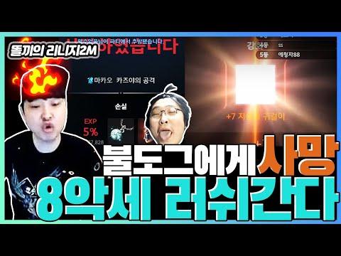 [똘끼] 리니지2M 불도그에게 졌습니다 7에서 8악세로 러쉬간다 (나 많이 화났다!!)