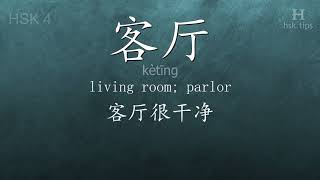 Chinese HSK 4 vocabulary 客厅 (kètīng), ex.2, www.hsk.tips