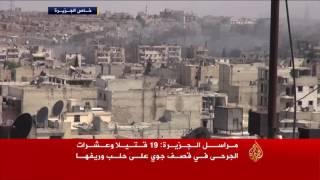 عشرات البراميل المتفجرة والصواريخ الفراغية على حلب