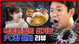 Jang Sung Kyu Learns A Ramen Recipe While Working At A PC Bang   workman ep.8