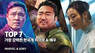 마블 영화 속 가장 강력한 한국 히어로 & 배우 Top 7 - 이터널스 마동석