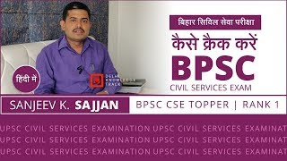Bihar Civil Services Exam | How to crack BPSC | By Sanjeev Kumar Sajjan | BPSC CSE Topper | Rank 1
