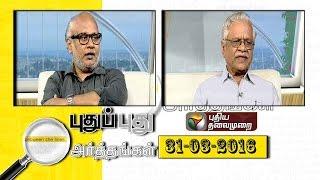 Pudhu Pudhu Arthangal 31st March 2016 – Puthiya Thalamurai TV