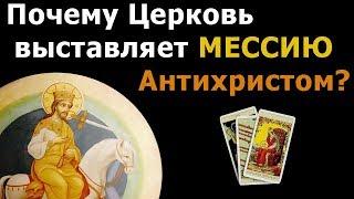 Почему Церковь выставляет Мессию Антихристом Гадание Таро