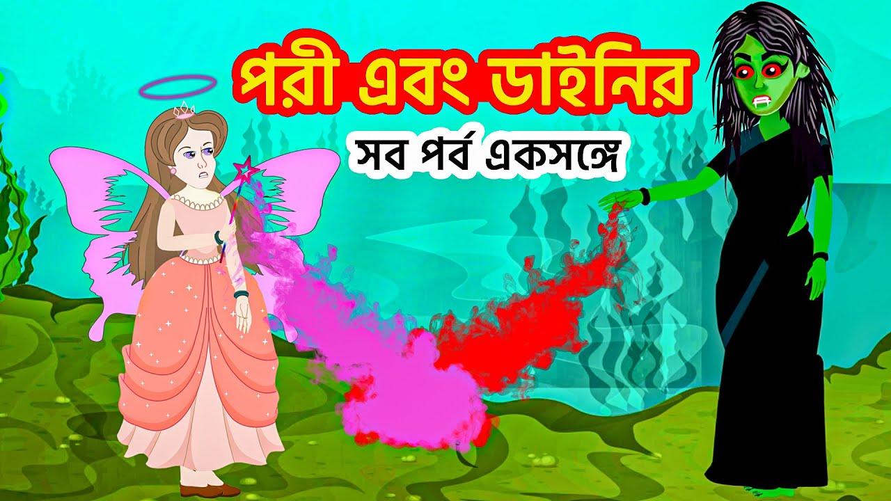 পরী এবং ডাইনির সব পর্ব একসঙ্গে | Mermaid Bangla Cartoon | Fairy Tales Rupkothar Golpo | Emon Squad