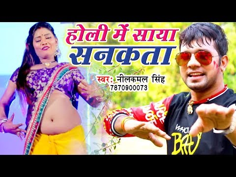 Neelkamal Singh (2019) का सुपरहिट होली VIDEO SONG - Holi Me Saya Sankata - Bhojpuri Holi Songs 2019