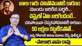 Music Director Saluri Vasu Rao Revealed Unknown Facts About SP Balasubramanyam Hospital Bill Details