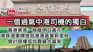 一個過氣中港司機的獨白第二十一集2018年03月20日第一節: 中國改革開放...