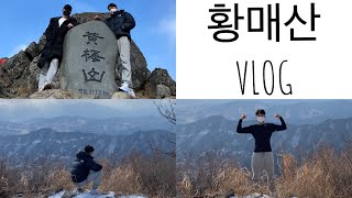 깽미TV vlog 황매산 (#황매산등산 #황매산 #산청…