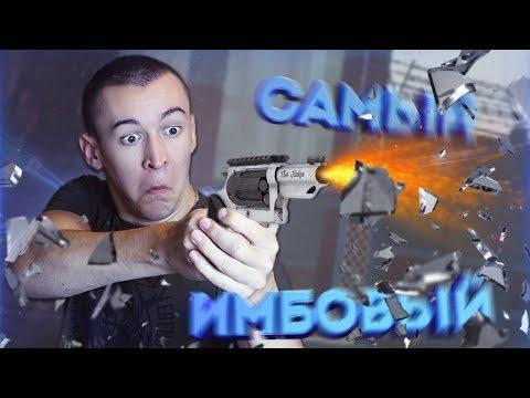 САМЫЙ ИМБОВЫЙ ПИСТОЛЕТ в WARFACE! - ГОРИТ У ВСЕХ от НЕГО! thumbnail