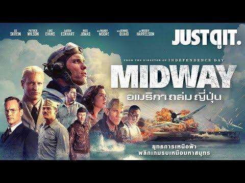 รู้ไว้ก่อนดู MIDWAY ผ่ายุทธการ..อเมริกาถล่มญี่ปุ่น JUSTดูIT