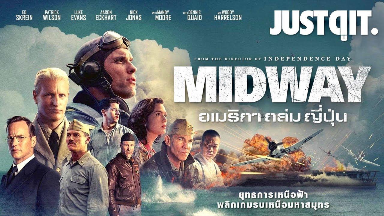 รู้ไว้ก่อนดู MIDWAY ผ่ายุทธการ..อเมริกาถล่มญี่ปุ่น #JUSTดูIT