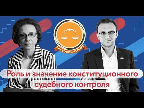 #ПэЧе Конституционный контроль. в гостях Т.Г. Морщакова