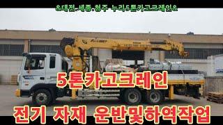 [범_카고크레인] 오늘 작업은  옥천-내수 전기 자재 …