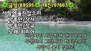 가수/최리아/사랑에울지않으리/박종만/작사/작곡/영상편집…