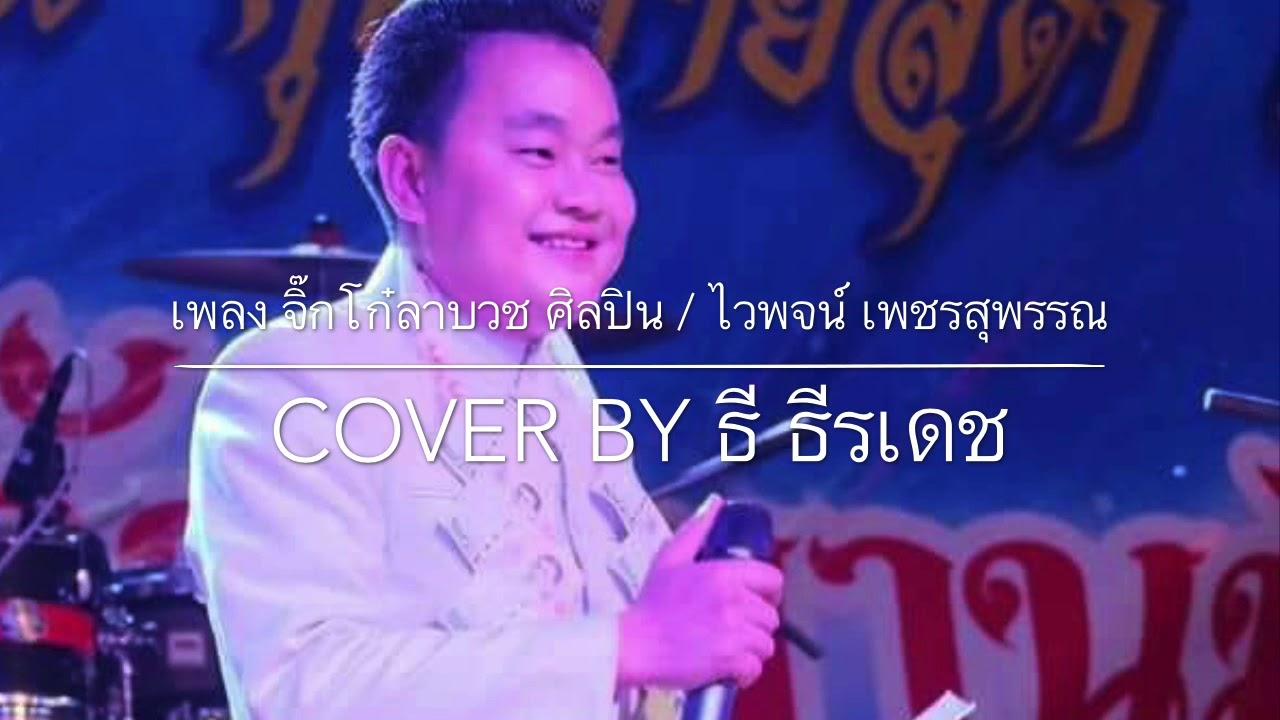 เพลงจิ๊กโก๋ลาบวช ศิลปิน ไวพจน์ เพชรสุพรรณ Cover by ธี ธีรเดช