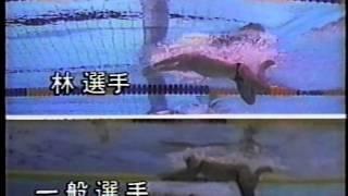 世界に最も近い男林亮 坂本一生 検索動画 13