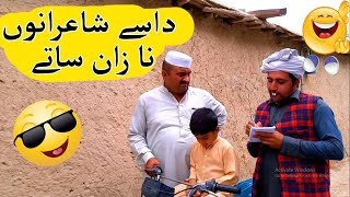 Dase Shair Na Zan Sate || Pashto New Funny Video by Charsadda Vines