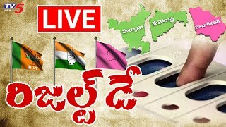 LIVE : Huzurnagar Bypoll Results   Maharashtra, Haryana Elections Results 2019 Live   TV5 NEWS