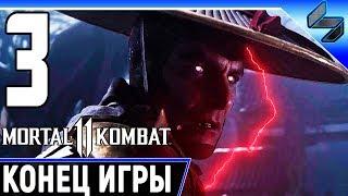 Конец Игры MORTAL KOMBAT 11 ➤ #3 ➤ Прохождение На Русском ➤ На PS4 Pro ➤ [1440p 60FPS]