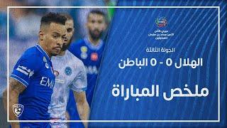 ملخص مباراة الهلال 0 - 0 الباطن   دوري كأس الأمير محمد بن سلمان للمحترفين