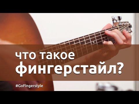 Уроки гитары Нотная грамота Игра по нотам Урок 11
