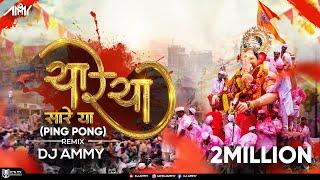 Ya Re Ya Sare Ya (Ping Pong) - DJ Ammy | Wajvaki | Chintamani 100 Years Celebration |