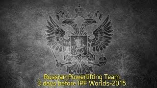 сб России по пауэрлифтингу IPF, тренировка