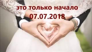 ПОЗДРАВЛЕНИЕ НА СВАДЬБУ ДЛЯ КАТИ И ЮРЫ 07.07.2018