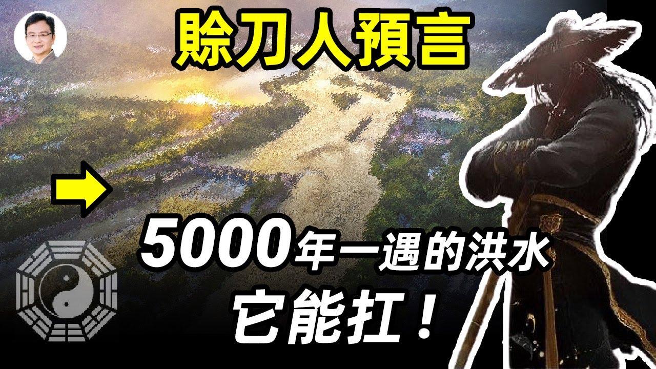 「賒刀人」10個月前預言2021河南大水!真正能扛住5000一遇洪水的工程,是它【文昭思緒飛揚第70期】