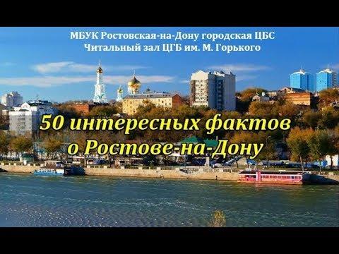 50 интересных фактов о Ростове-на-Дону. Видеоэкскурсия ко Дню города