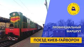 Поезд Киев-Гайворон Провинциальный маршрут