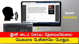 Speech To Text  fastest way to typing  Tamil & English languages|| BEST websites For Typing screenshot 2
