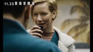 《賣場華爾滋》中文正式預告|11.23 走道上相戀