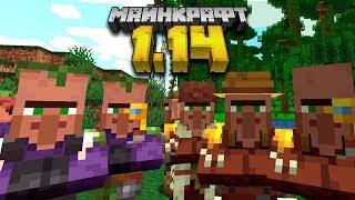 Майнкрафт 1.14 Обновление! 18W50A | Новые жители, новые деревни, блоки | Майнкрафт Открытия
