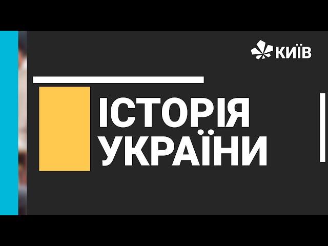 9 клас. Історія України. Політизація українського руху Наддніпрянщини.
