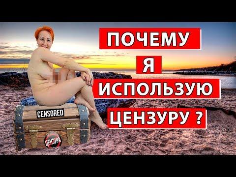 Почему я использую Цензуру. Натуристки. Нудиски. Нудизм. Female Nudist. Блогер.