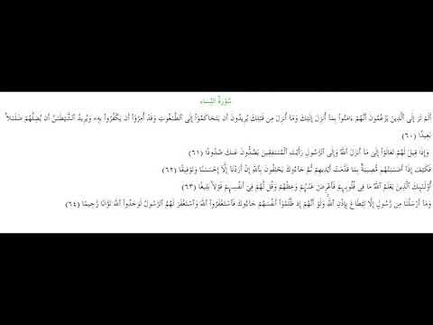 SURAH AN-NISA #AYAT 60-64: 29th April 2020
