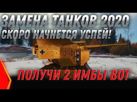 ЗАМЕНА ТАНКОВ И ВЕТОК WOT 2020 ВМЕСТО 1 ТАНКА 2 ИМБЫ В АНГАР! УСПЕЙ ПРОКАЧАТЬ ДО 1.8 world of tanks