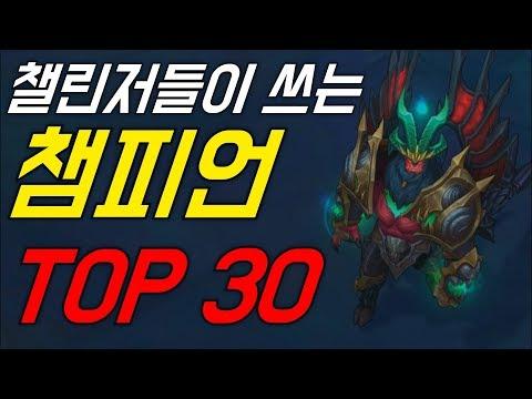 롤 챌린저들이 쓰는 챔피언 순위 TOP 30