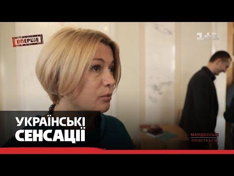Ірина Геращенко про