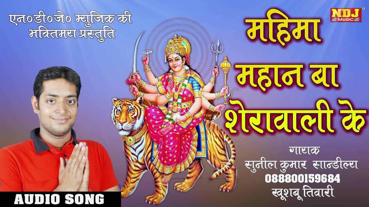 भोजपुरी मातारानी भजन ।Tohar Mahima Mahan Ba।भोजपुरी सुपरहिट गीतमाला   Sunil Kumar Sandilya NDJ Music