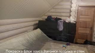 Покраска Блок хауса,Вагонки - потолка стен деревянных домов срубов.Украина,Одесса,Совиньон.